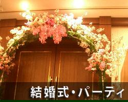 結婚式・パーティー